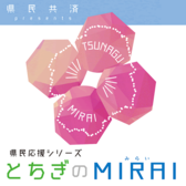 県民共済presents「とちぎのmirai」