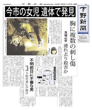 今市事件(栃木女児殺害)特集|下野新聞 SOON(スーン)