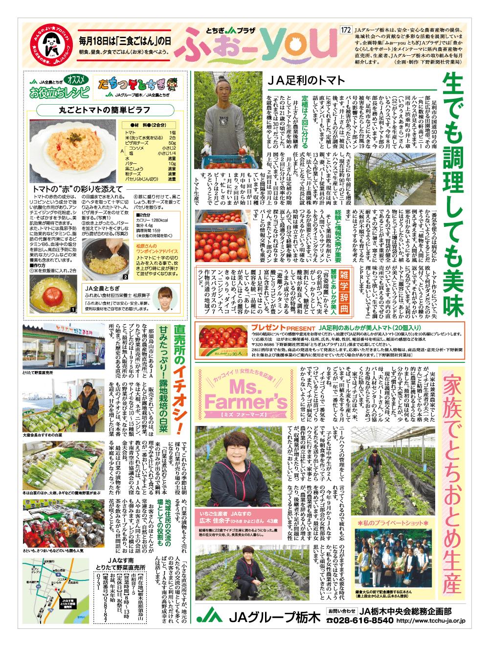 下野 新聞 スーン