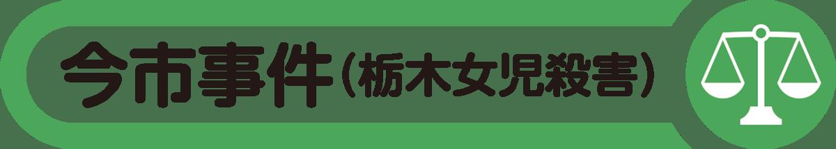 社 下野 スーン 新聞