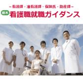 栃木看護職就職ガイダンス
