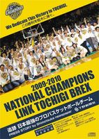 2009-2010 NATIONAL CHAMPIONS LINK TOCHIGI BREX