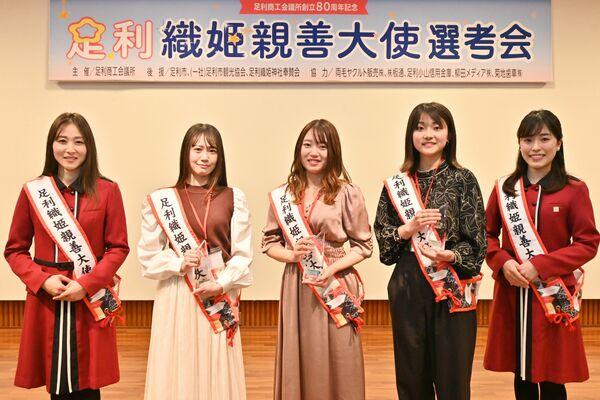 織姫大使 5人で再始動 新たに大澤さん、小堀さん、小松崎さん 足利 ...