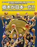 2009-2010 NATIONAL CHAMPIONS LINK TOCHIGI BREX 栃木が日本一だ!!