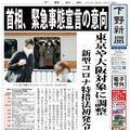 【電子号外】首相、緊急事態宣言の意向 新型コロナ特措法初発令