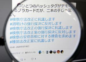 ツイッター に 抗議 改正 ます し 検察庁 案 法