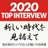 2020トップインタビュー