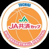 ja共済カップ第16回栃木県ミニバスケットボールフェスティバル