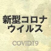 新型肺炎-covid19-