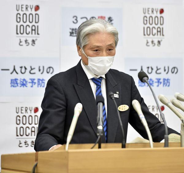 県 金 栃木 協力