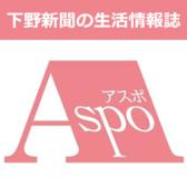 下野新聞の生活情報誌 aspo(アスポ)