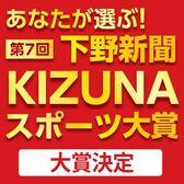 あなたが選ぶ!第7回下野新聞kizunaスポーツ大賞