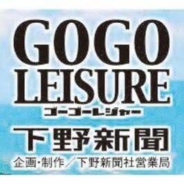 下野 新聞 社 ニュース