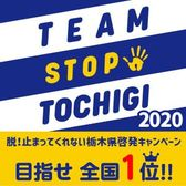 TEAM STOP TOCHIGI