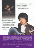 Masami Yamada Collection of Poems  Embrace Everything —Let the Sun Rise on the Nursing Home—