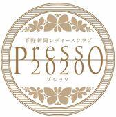 下野新聞レディースクラブpresso