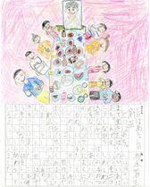 2019「家庭の日」絵日記コンテスト